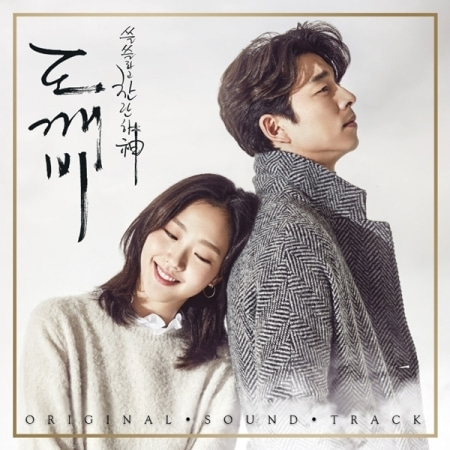 GUARDIAN: THE LONELY AND GREAT GOD O.S.T - TVN DRAMA (2CD) PACK 1 Koreapopstore.com